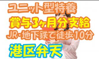 【大阪市港区】介護スタッフ(正社員)弁天の特養で介護のお仕事♪ユニット型特養で賞与3ヶ月分★s-omn-h1-4-sho イメージ