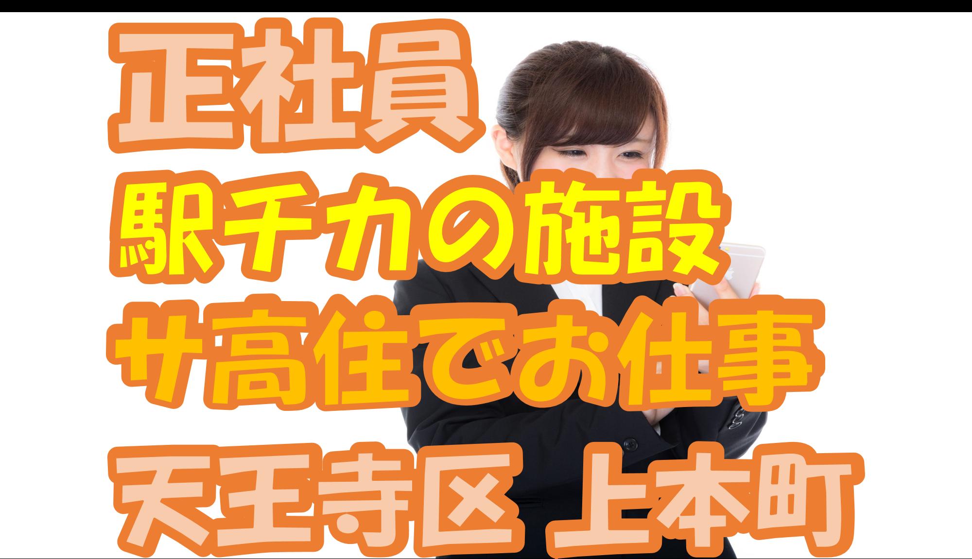 【大阪市天王寺区】介護スタッフ(正社員)好アクセスで通いやすい◎待遇も充実で働きやすい♪s-ootj-h2-sho イメージ