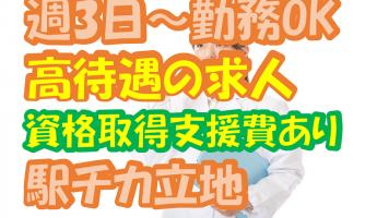 【大阪市西区】介護スタッフ(夜勤パート)小規模施設で働こう♪勤務日数相談OKです◎py-oons-h1-sho イメージ