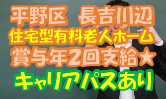 【大阪市平野区】介護スタッフ(正社員)長吉川辺の住宅型で介護のお仕事♪賞与年2回支給★s-ohn-h3-sho イメージ