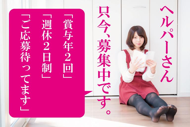 【茨木市】介護スタッフ(正社員)うれしい高待遇♪夜勤なしで働きやすい◎s-ig-h6-sho イメージ