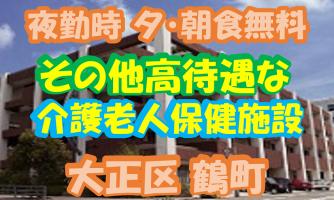 【大阪市大正区】介護スタッフ(正社員)嬉しい待遇がいっぱい★無資格・未経験からスタートできます♪s-ots-h2-2-muk イメージ