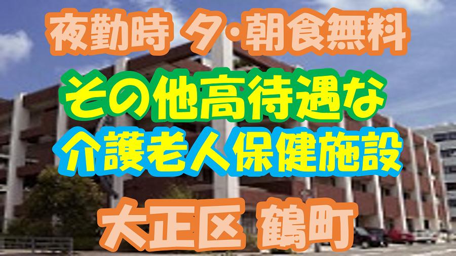 【大阪市大正区】介護スタッフ(正社員)嬉しい待遇がいっぱい★働きやすさが魅力の施設♪s-ots-h2-sho イメージ