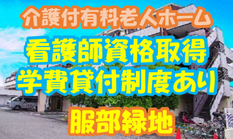 【豊中市】介護スタッフ(正社員)北条町の介護付きでお仕事♪看護師資格取得希望者必見です★s-otn-h4-kyo イメージ