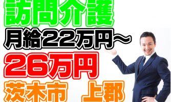 【茨木市】サービス提供責任者(正社員)上郡の訪問で介護のお仕事♪月給22万円以上★s-ig-t6-sho イメージ