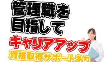 【摂津市】介護スタッフ(正社員)鳥飼下のサ高住でキャリアアップを目指しませんか?s-oss-h2-3-kyo イメージ