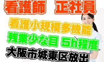 【大阪市城東区】看護職員(正社員)放出西のかんたきで看護業務★年間休日120日以上♪s-oj-n5-sho イメージ