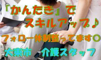 【大東市】介護スタッフ(正社員)新田本町のかんたきでスキルアップ♪メンタル面のサポートも万全◎s-dt-h2-kyo イメージ
