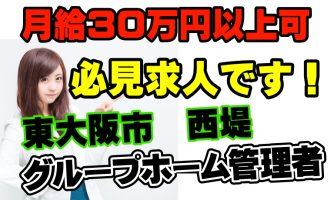 【東大阪市】管理者候補(正社員)月給30万円以上も可能★西堤楠町の施設を管理♪s-ho-kk3-hig イメージ