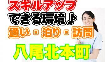 【八尾市】介護スタッフ(正社員)北本町のかんたきでスキルアップ♪s-yo-h4-sho イメージ