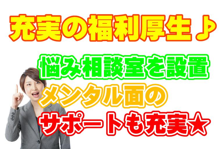 【大阪市城東区】介護スタッフ(正社員)放出西のかんたきで介護のお仕事♪年間休日120日以上!s-oj-h5-sho イメージ