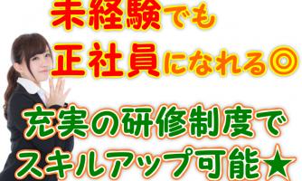 【八尾市】介護スタッフ(正社員)未経験OK◎南木の本のサ高住で介護のお仕事★s-yo-h3-sho イメージ