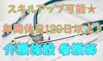 【大東市】看護職員(正社員)新田本町のかんたきで看護業務★スキルアップへの支援が充実♪s-dt-n2-sho イメージ