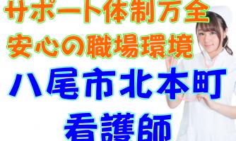 【八尾市】看護職員(正社員)北本町のかんたきで看護業務★サポート体制が整っていて安心♪s-yo-n4-sho イメージ