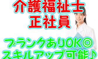 【大阪市城東区】介護福祉士(正社員)スキルアップ可能♪放出西で介護のお仕事★s-oj-h5-2-kyo イメージ