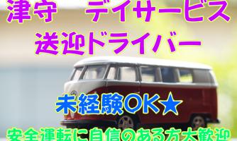 【大阪市西成区】送迎ドライバー(パート)津守のデイサービスの利用者を送迎♪安全運転に自信があれば未経験OK★p-oonn-d4-zis-bo イメージ