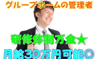 【大阪市生野区】管理者(正社員)巽北のグループホームを管理♪研修体制万全で安心してスタートできます★s-ooin-m1-eme イメージ