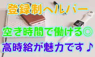【大阪市平野区】介護スタッフ(登録制パート)1日1件からOK◎隙間時間で働ける♪tp-ohn-h4-kyo イメージ