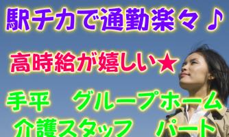 ※【和歌山県和歌山市】介護スタッフ(パート)駅チカの施設♪高待遇が魅力的★p-wwy-h1-zis イメージ