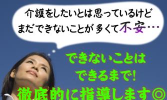 【大阪市平野区】介護スタッフ(正社員)地域密着型施設でスキルアップ♪無資格OK◎s-ohn-h5-kyo イメージ
