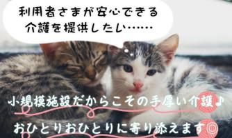 ※【兵庫県伊丹市】介護スタッフ(正社員)小規模施設で寄り添い介護♪心の通ったサービス提供をしませんか?s-hit-h1-zis イメージ