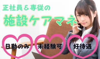 【大阪市浪速区】ケアマネジャー(正社員)頑張りは正当に評価◎利用者・スタッフ双方の幸福を目指す施設♪s-oonw-c1-kyo イメージ
