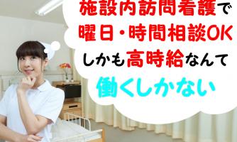 【大阪市東成区】訪問看護師(パート)施設内訪問看護スタッフ♪曜日・時間相談OK◎p-oohn-n5-sho イメージ