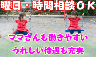 【大阪市大正区】介護スタッフ(パート)時間・曜日相談OK◎ママさんにうれしい環境で働きませんか?p-ots-h4-kyo イメージ