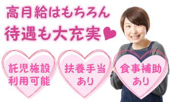 【大阪市浪速区】介護スタッフ(正社員)託児施設利用可能◎ママさんも安心して働ける♪s-oonw-h6-kyo イメージ