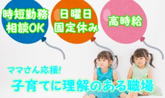 【大阪市福島区】介護スタッフ(パート)時間相談可能◎子育てへの理解がある職場で働きませんか?p-oofs-h1-kyo イメージ