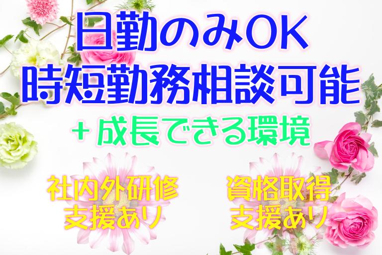 【大阪市東成区】介護スタッフ(パート)時短相談OK◎日勤のみだから家庭との両立も可能♪p-oohn-h6-kyo イメージ