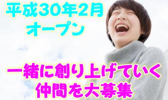 【豊中市】介護スタッフ(正社員)平成30年2月開設♪オープンしたばかりの施設で働きませんか?s-otn-h7-sho イメージ