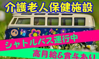 【茨木市】介護スタッフ(正社員)シャトルバス利用可能で通勤しやすい♪年間休日111日の施設★s-ig-h10-sho イメージ