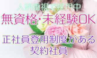 【大阪市西成区】介護スタッフ(契約社員)無資格・未経験OK◎正社員登用制度もあります♪k-onn-h6-kyo イメージ