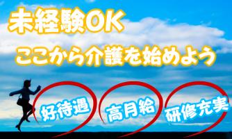 【高槻市】介護スタッフ(正社員)未経験も大歓迎◎これからの介護を担っていく世代を応援しています♪s-ota-h8-kyo イメージ