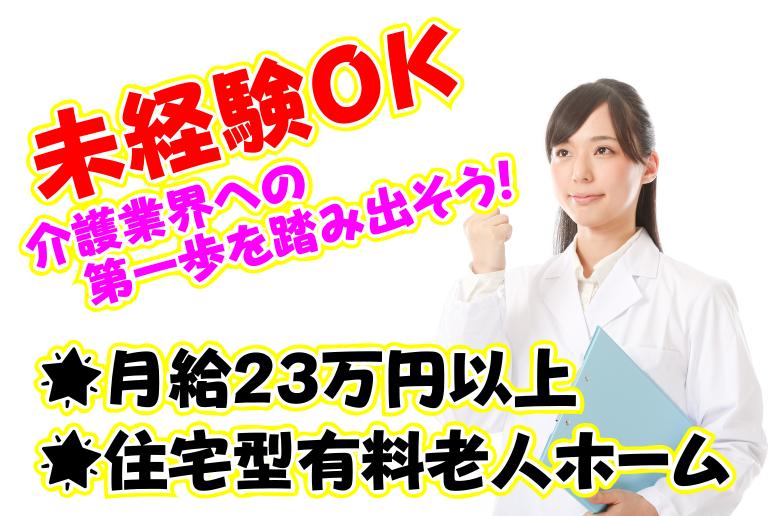 【茨木市】介護スタッフ(正社員)未経験OK◎月給23万円以上可能♪長く働きたいならここ★s-ig-h11-kyo イメージ