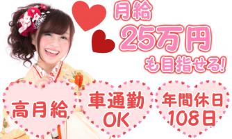 【堺市西区】介護スタッフ(正社員)月給25万円以上も目指せる♪車通勤可能でうれしい◎s-osns-h2-kyo イメージ