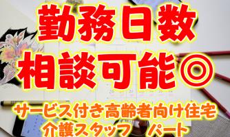 【阪南市】介護スタッフ(パート)勤務日数相談可能◎時給910円♪さらに処遇改善手当も支給◎p-ohnn-h1-kyo イメージ