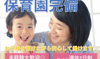 【大阪市浪速区】介護スタッフ(正社員)無料託児施設利用可能◎ママさんにうれしい環境が整っています★s-oonw-h8-kyo イメージ