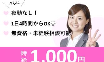 【東大阪市】介護スタッフ(パート)平成30年オープンの築浅施設♪働きやすい環境が整っています◎p-ho-h26-kyo イメージ