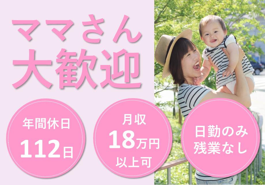 【大阪市生野区】介護スタッフ(正社員)日勤のみで働きやすい♪ママさんも安心の環境★s-ooin-h14-sho イメージ