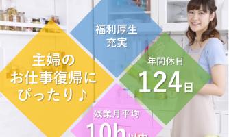【豊中市】サービス提供責任者(正社員)年間休日120日以上★プライベートも充実できる事業所で働こう♪s-otn-m10-sho イメージ