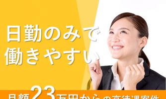 【大阪市鶴見区】看護職員(正社員)日勤のみの施設ナース★オンコールは電話対応が中心です◎s-ot-n5-kyo イメージ
