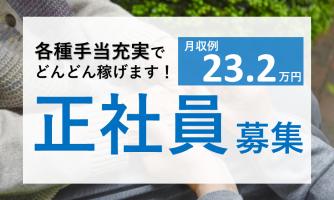 【大阪市西成区】介護スタッフ(正社員)月給23万円以上可能♪人気のサ高住求人★s-onn-h11-sho イメージ