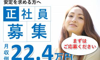 【大阪市城東区】介護スタッフ(正社員)見逃せない高収入求人♪研修制度充実で安心して働けます◎s-oj-h14-sho イメージ