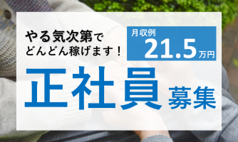 【大阪市平野区】介護スタッフ(正社員)車通勤OK&無料駐車場有り♪賞与はうれしい4か月分◎s-ohn-h14-sho イメージ