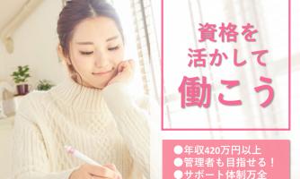 【大阪市西成区】ケアマネジャー(正社員)高年収が魅力の求人★資格を生かしてさらに上を目指せる♪s-oonn-m13-eme イメージ