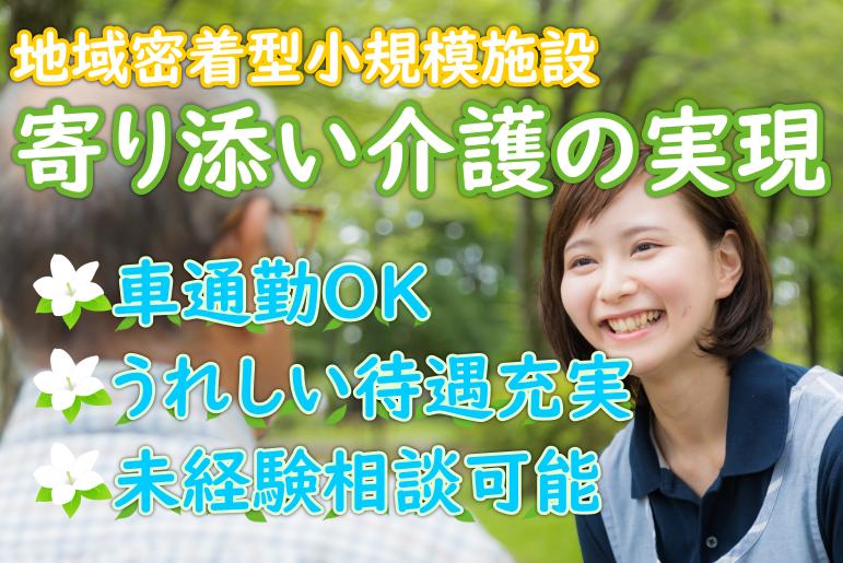 ※【神奈川県相模原市南区】介護スタッフ(正社員)地域密着型の小規模施設で寄り添い介護の提供♪うれしい待遇充実で働きやすい◎s-knsmn-h1-zis イメージ