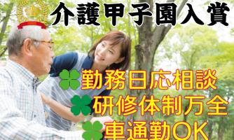 ※【神奈川県相模原市緑区】介護スタッフ(パート)うれしい待遇が充実の施設♪介護甲子園で上位入賞実績あり◎p-knsmd-h1-zis イメージ
