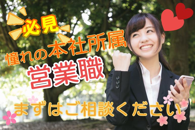 【東大阪市】営業スタッフ(正社員)事業所の新規開設予定もある期待の企業♪会社を作り上げていくメンバーを募集★s-ho-e25-kyo イメージ